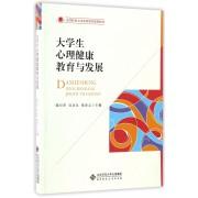 大学生心理健康教育与发展(高等院校文化素质教育规划教材)