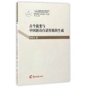 古今流变与中国新诗白话传统的生成/现代中国大文学史论
