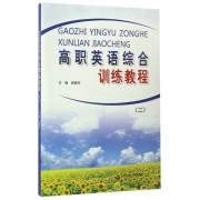 高职英语综合训练教程(2)
