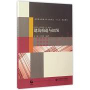 建筑构造与识图(高等职业院校土木工程专业十三五规划教材)