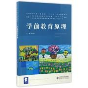 学前教育原理(学前教育专业新标准十三五系列规划教材)