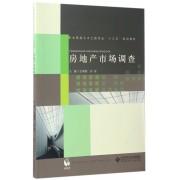 房地产市场调查(职业院校土木工程专业十三五规划教材)