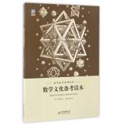 数学文化备考读本/高考备考系列丛书