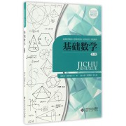 基础数学(第4册全国高等院校小学教师培养初中起点规划教材)