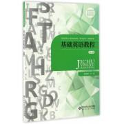基础英语教程(第4册高等院校小学教师培养初中起点规划教材)