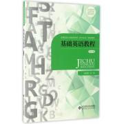 基础英语教程(第2册高等院校小学教师培养初中起点规划教材)