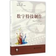 数字特技制作(十三五职业教育广播影视类专业系列规划教材)