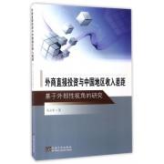 外商直接投资与中国地区收入差距(基于外部性视角的研究)