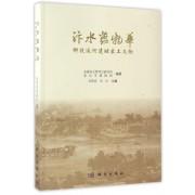汴水蕴物华(柳孜运河遗址出土文物)