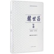 韩世昌年谱(1898-1976)(精)