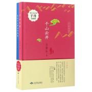父女诗话(共2册)(精)