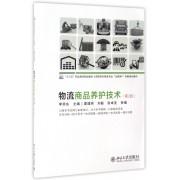 物流商品养护技术(第2版高职高专物流专业互联网+创新规划教材)