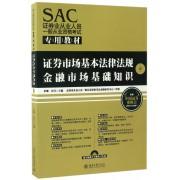 证券市场基本法律法规金融市场基础知识(附光盘2合1SAC证券业从业人员一般从业资格考试专用教材)