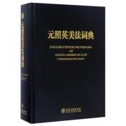 元照英美法词典(精)