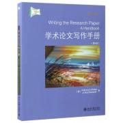 学术论文写作手册(第8版)(英文版)/英语写作原版影印系列丛书