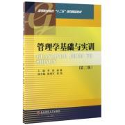 管理学基础与实训(第2版高等职业院校十二五规划精品教材)