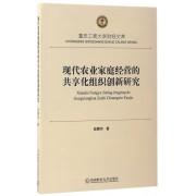 现代农业家庭经营的共享化组织创新研究/重庆工商大学财经文库