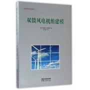 双馈风电机组建模/新能源科技译丛