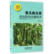 黄瓜病虫害综合防治关键技术/农民增收百项关键技术丛书