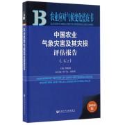 中国农业气象灾害及其灾损评估报告(2016版No.2)(精)/农业应对气候变化蓝皮书