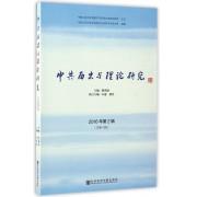 中共历史与理论研究(2016年第2辑总第4辑)
