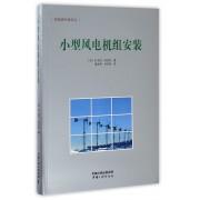 小型风电机组安装/新能源科技译丛