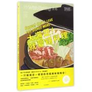 大满足就爱锅料理(食帖)