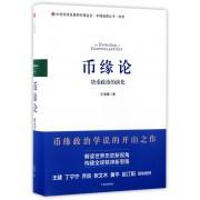 币缘论(货币政治的演化)(精)/中国道路丛书