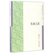 生命之恋/中国多民族文学丛书