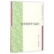 文学的坚守与远行/中国多民族文学丛书