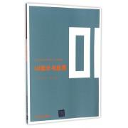 UI设计与应用(21世纪高等学校数字媒体艺术专业规划教材)