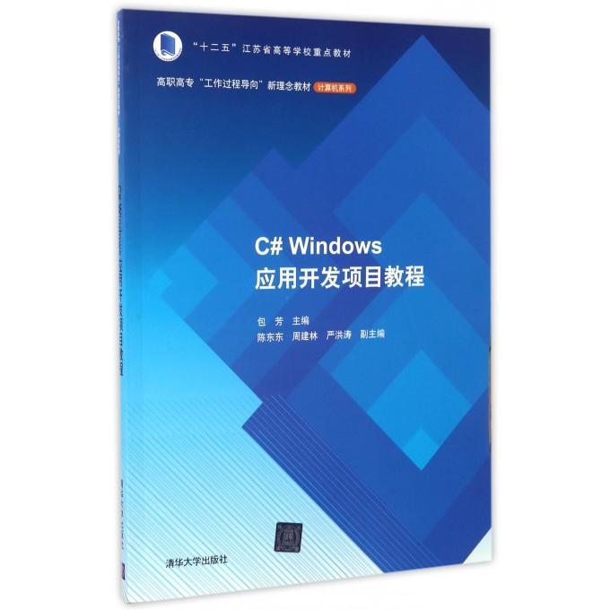 C#Windows应用开发项目教程(高职高专工作过程导向新理念教材)/计算机系列
