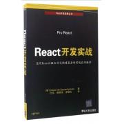 React开发实战/Web开发经典丛书