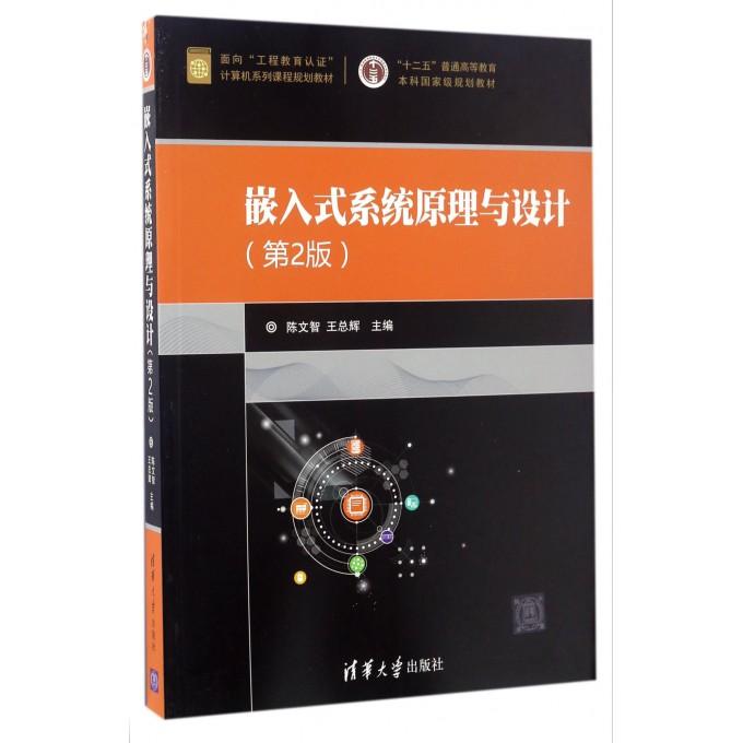嵌入式系统原理与设计(第2版面向工程教育认证计算机系列课程规划教材十二五普通高等教育本科国家级规划教材)