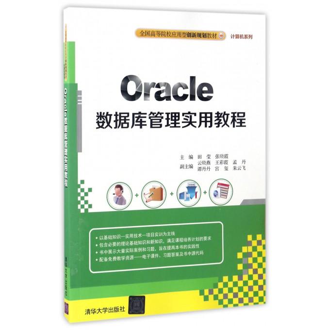 Oracle数据库管理实用教程(全国高等院校应用型创新规划教材)/计算机系列