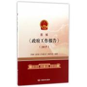 图解政府工作报告(2017)