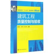 建筑工程质量控制与验收(高职高专十三五规划教材)
