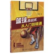 篮球技战术--从入门到精通
