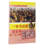 一本书读懂安全养蛋鸡/一本书读懂安全养殖系列
