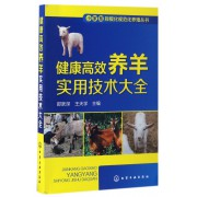 健康高效养羊实用技术大全/小家畜规模化规范化养殖丛书