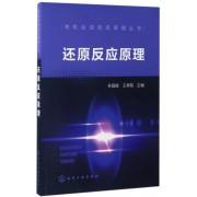 还原反应原理/有机合成反应原理丛书