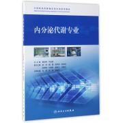 内分泌代谢专业(全国临床药师规范化培训系列教材)