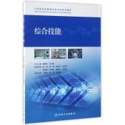 综合技能(全国临床药师规范化培训系列教材)