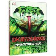 DK爬行动物探秘(炫动科技)(精)
