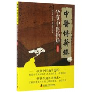 中医传薪录(华夏中医拾珍第4辑)