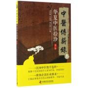 中医传薪录(华夏中医拾珍第3辑)