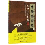 中医传薪录(华夏中医拾珍第2辑)