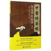 中医传薪录(华夏中医拾珍第1辑)