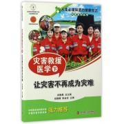 灾害救援医学(让灾害不再成为灾难下)/人生必须知道的健康知识科普系列丛书