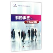踩踏事故的预防与自救/应急科普丛书/科普中国书系